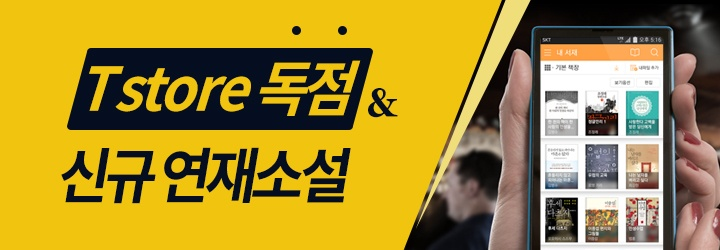 T store 독점&신규 연재소설