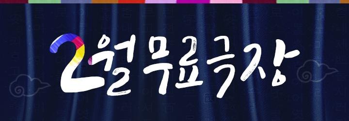 2월 무료극장_2/7~10