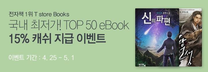 ebook Top50 최저가! 15% 캐쉬 지급 이벤트