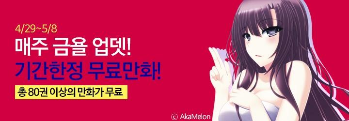 [코믹] 기간한정 무료만화