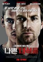 [극장동시]나쁜 녀석들 (2015)