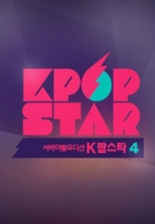 서바이벌 오디션 K팝스타 시즌4