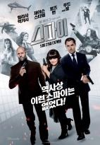 [극장동시]  스파이 (2015)