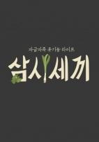 삼시세끼 정선편 시즌2