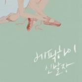 헤픈엔딩 (Feat. 조원선 Of 롤러코스터)