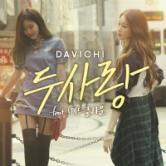 두사랑 (Feat. 매드클라운)