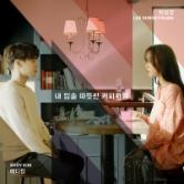 내 입술 따뜻한 커피처럼 (Feat. 이성경)