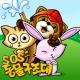 SOS동물구조대