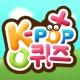 [무료] Kpop 퀴즈