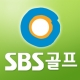 SBS 골프닷컴
