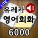 도전 스피킹 영어회화 6,000 LITE