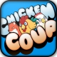 치킨 쿱(Chicken Coup)
