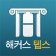 해커스 텝스 - TEPS 텝스무료인강 텝스공부법 시험일정