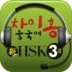 차이홍 HSK3급