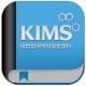 의약품 검색 킴스 KIMS Smartphone