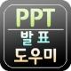 파워포인트 발표도우미 ppt리모콘