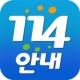 [추천어플]114안내-전화번호검색