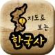 지도로 보는 한국역사