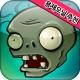 플랜츠vs.좀비(Plants vs.Zombies)