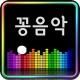 꽁음악 - 꽁짜로 음악 듣는 앱