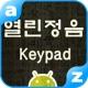 열린정음 Keypad