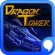 드래곤 타워 (RPG)