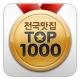 전국맛집 TOP1000