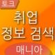 취업정보 통합검색 워크넷 잡코리아