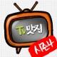 TV맛집 - 티비맛집 시즌4