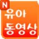 아기유아애니동영상(뽀로로,타요등)