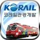 코레일관광개발-기차여행