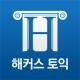 해커스 토익 - TOEIC 토익무료인강 토익단어 시험일정