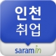 인천 사람인 - 인천취업, 인천채용 사람인