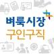 벼룩시장 구인구직 – 지역, 업직종별 맞춤 취업 정보