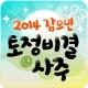 2014 토정비결 앤 사주