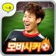 모바사커-축구게임- 대한민국 인기 No.1 전략매니지먼트축구게임