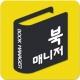 북매니저(스마트한 독서,도서,서평 관리)