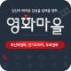 무료 영화 마을-실시간, 다시보기, 영화 드라마