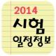 각종 시험 일정 정보 2014