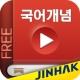 국어개념 동영상사전 FREE