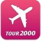 투어2000 실시간항공 - 최저가항공권 전문여행사