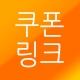 쿠폰링크 소셜커머스 티몬 위메프 지마켓 등 인기 소셜링크