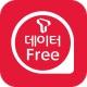 데이터 Free Zone (데이터프리존)