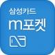 m포켓: 앱카드 , 쿠폰, 멤버십지갑