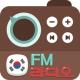 한국 FM 라디오 - 국내 FM 인터넷 무료 라디오