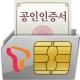 USIM 스마트인증 (공인)_SKT 전용