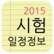 각종 시험 일정 정보 2015