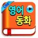 영어동화-어린이명작동화[무료]