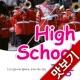 AE 고등학교 공통영어 교과서 맛보기