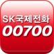 SK국제전화 00700